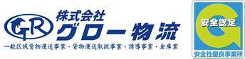 株式会社 グロー物流|広島・山口を中心に全国対応